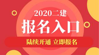 2020二建報名