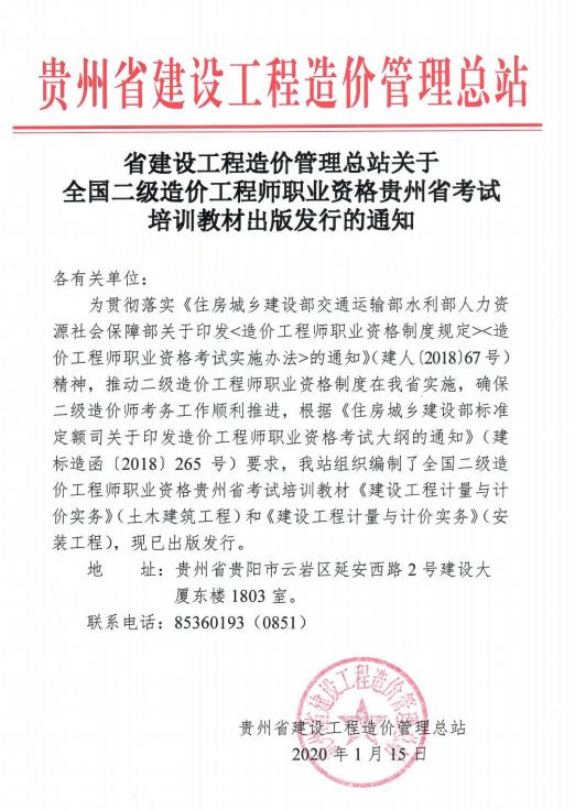 贵州2020年二级造价工程师考试培训教材已出版发行