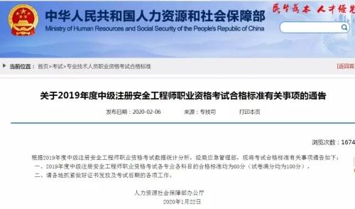 南阳2019年安全工程师合格标准已经公布