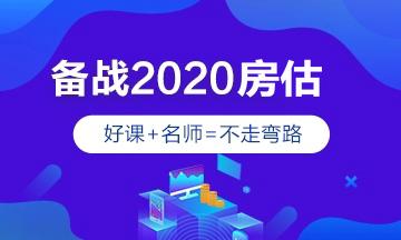 2020年房地产估价师辅导课程