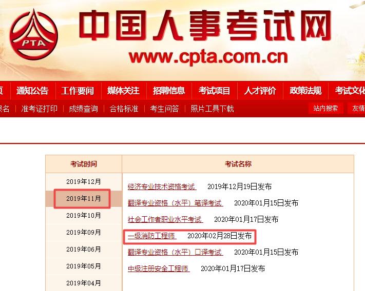 辽宁省2019年一级消防工程师考试成绩可以查询了!