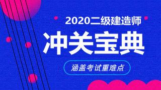 2020年二级建造师冲关宝典(上)开通