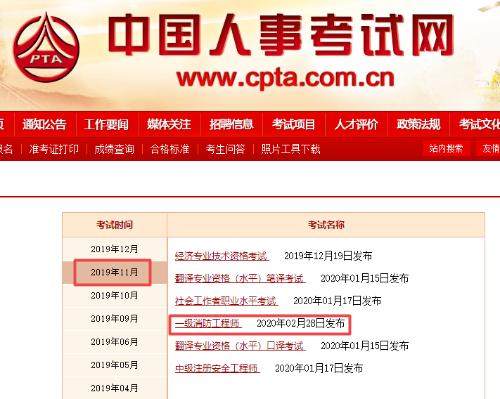 广元市消防工程师证图片