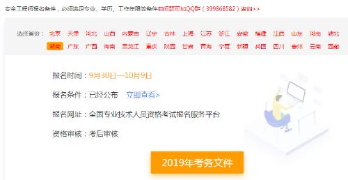 郴州2020年安全工程���竺��r�g公