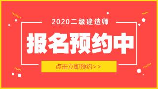 2020年深圳二级建造师报名时间是在什么时候?