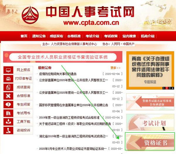 中国人事考试网-资格证书