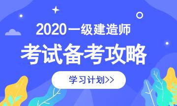 2020一建考试备考攻略