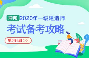 2020如何学一建?答案在这里