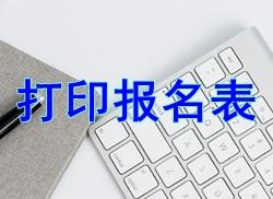 北京2020一级建造师报名准考证打印注意事项