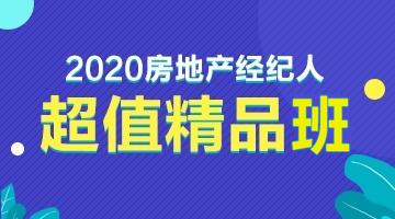 报2020房地产经纪人超值精品班赠送2019教材精讲班