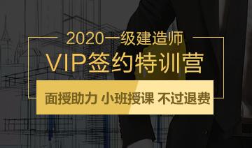 2020一建VIP签约特训营