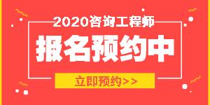 2020年贵州毕节咨询工程师报考需