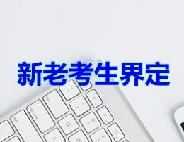 长春南京一级建造师培训图片
