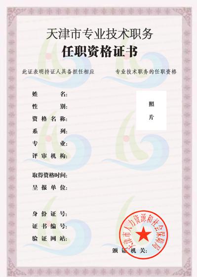 天津市人社局关于专业技术职务任职资格电子证书管理有关问题的通知