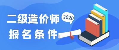 2020年吉林地区二级造价工程师报