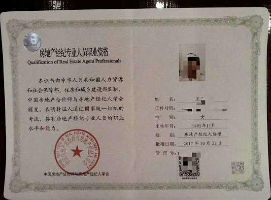 房地产经纪人协理证书