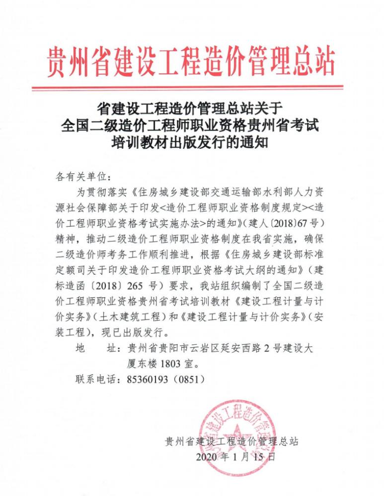 贵州省二级造价工程师职业资格考试培训教材已出版发行