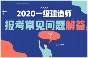 2020一级建造师考试科目图片