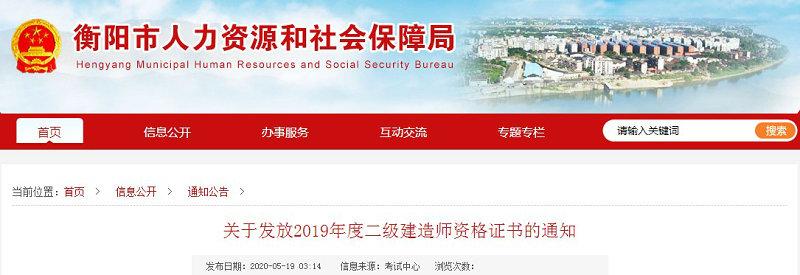 衡阳2019年二级建造师证书5月19日开始发放
