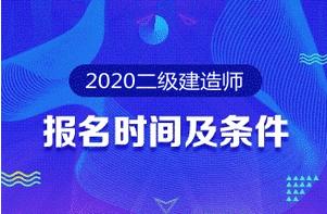 2020年二级建造师报名时间 报名条件