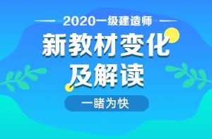 2020年一级机电教材变化图片