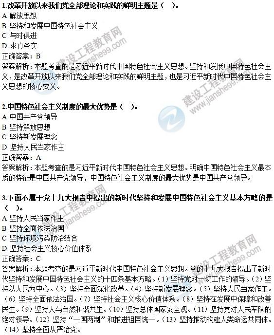咨询工程师政策规划精练:习近平新时代中国特色社会主义思想