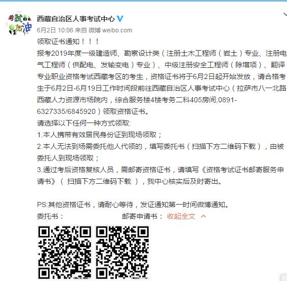 西藏2019年度中级注册安全工程师(除增项)证书领取通知