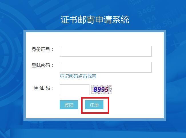 枣庄市2019年中级注册安全工程师考试合格证书办理通知
