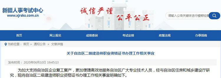新疆关于自治区二级建造师职业资格证书办理工作相关事宜的通知