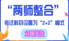 锦州2020年房地产估价师满足哪些条件才能报名?