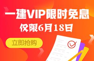 618燃爆学习力 一建VIP签约特训营限时免息
