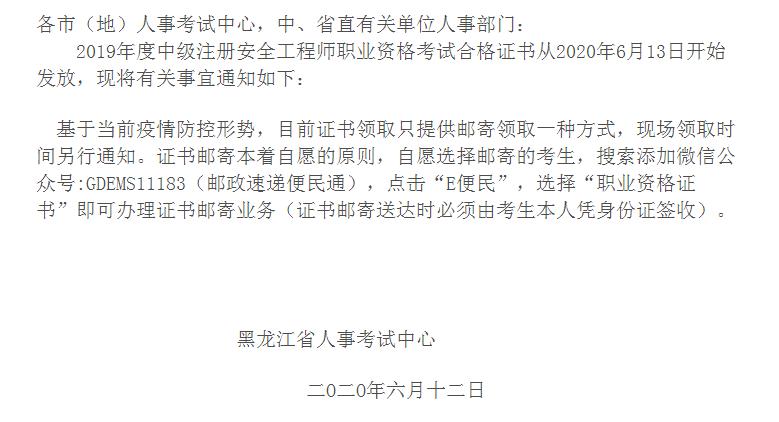黑龙江关于发放2019年度中级注安师职业资格考试合格证书的通知