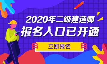 2021年全国二级建造师考试报名时间及报名入口汇总