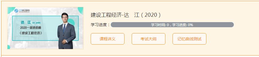 统一回复:2020一级建造师课程更新进度