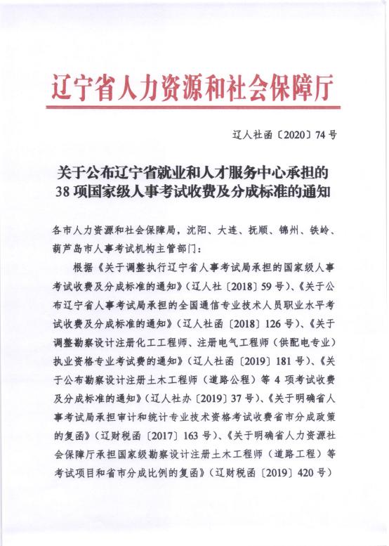 关于公布辽宁省一级造价师考试收费及分成标准的通知