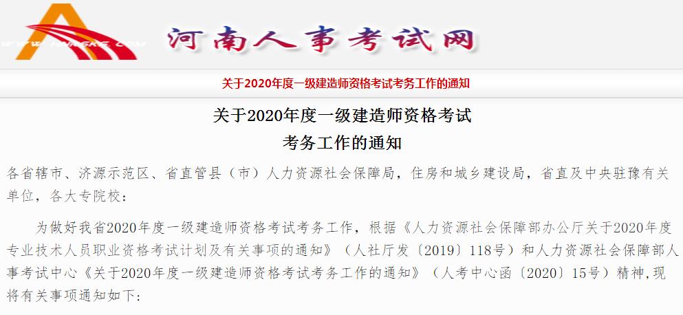 河南平顶山2020一级建造师考试报名条件已公布
