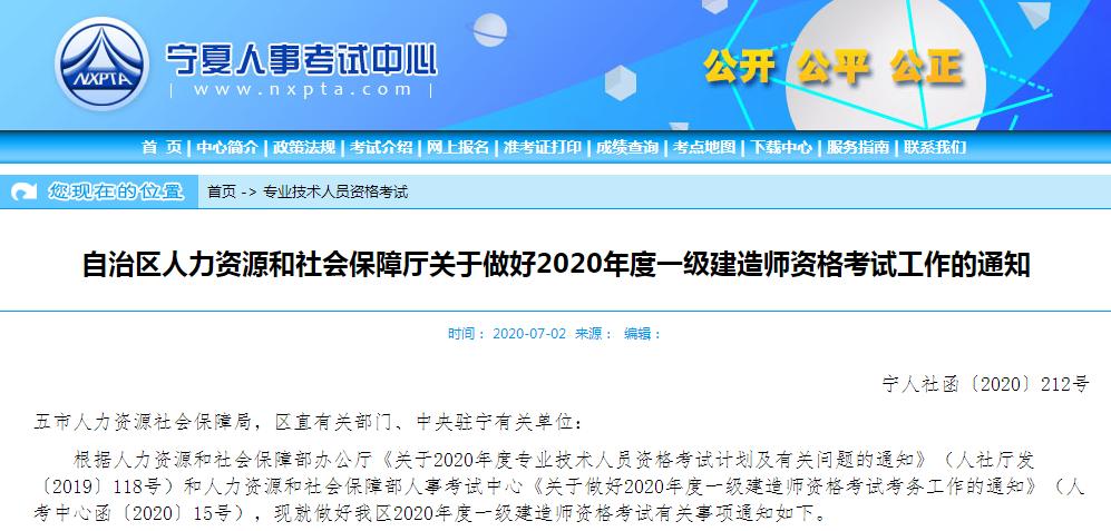 宁夏2020年二建报名入口图片