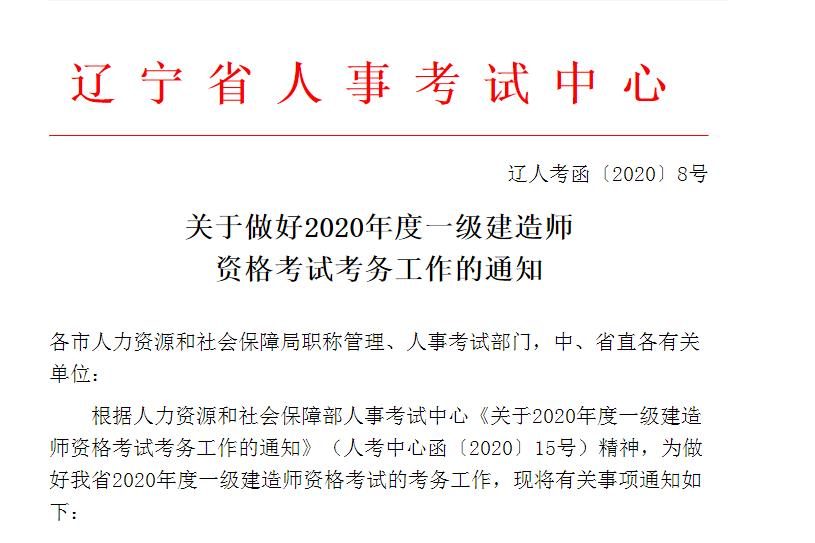 辽宁省阜新2020年一级建造师准考证打印时间已公布