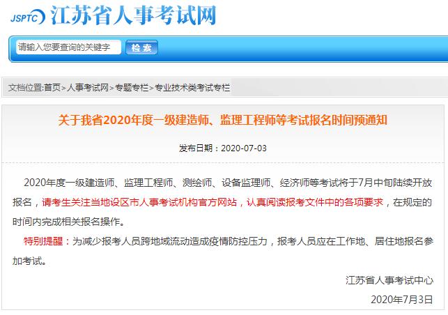 江苏关于2020年度一级建造师考试报名时间预通知