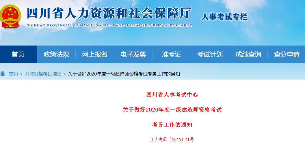 四川2020一级建造师考试报名时间