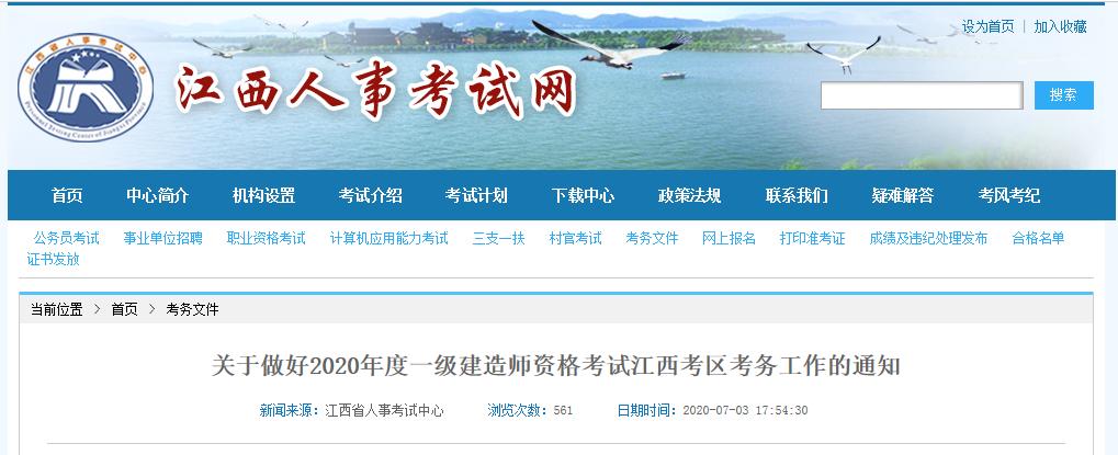 江西省2020年一级建造师考试缴费标准