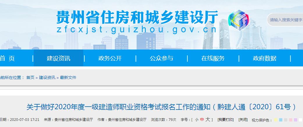 贵州2020一级建造师考试报名条件