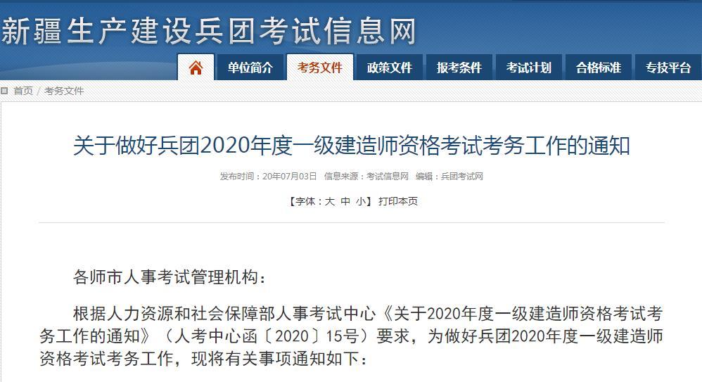 新疆兵团2020一级建造师考试缴费标准