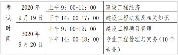建造师安全b证考试时间图片