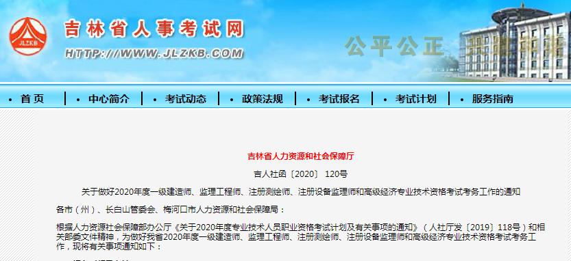 吉林省二级建造师准考证打印图片