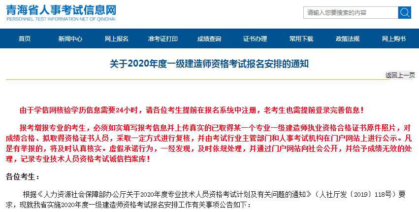 青海2020一级建造师考试准考证打印时间