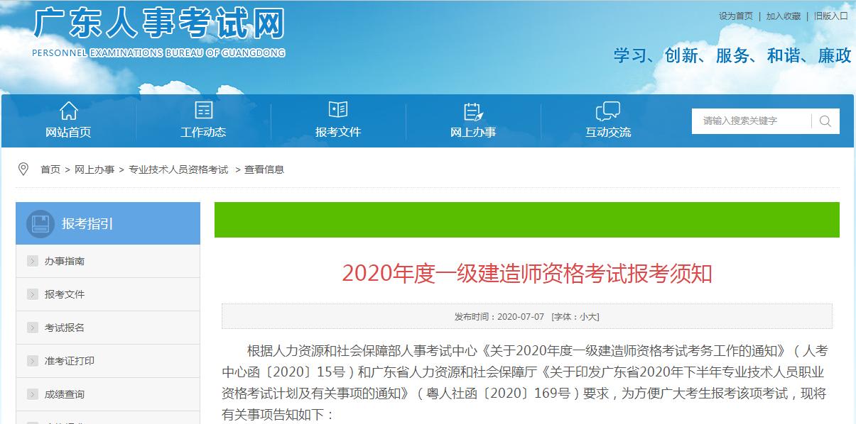 广东阳江2020年一级建造师准考证打印时间:9月14日-18日