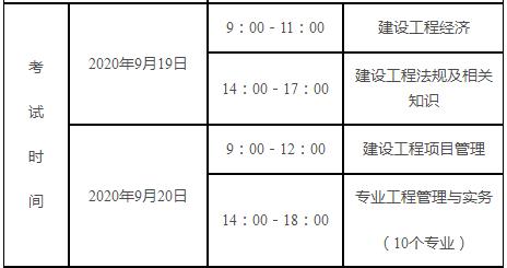 黑龙江省一建考试时间图片