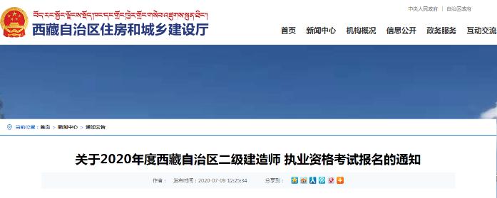 2020年西藏二级建造师报名费用咨询图片