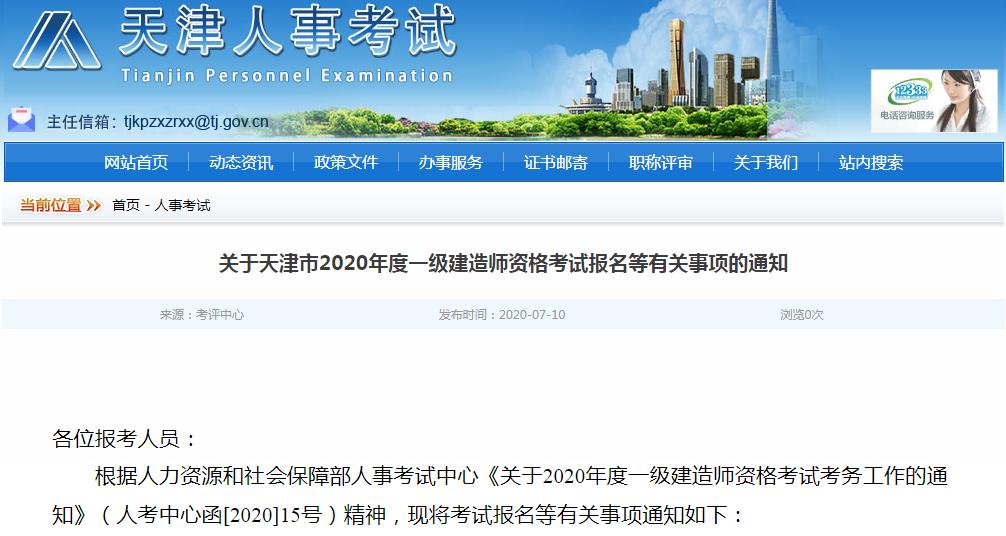 2020年天津二建报名时间图片